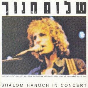 Shalom Hanoch 歌手頭像