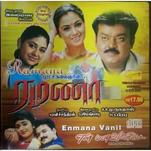 Sadhana Sargam (Tamil)