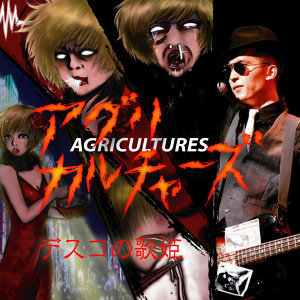 AGRICULTURES 歌手頭像