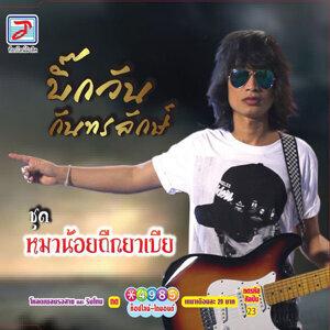 บิ๊กวัน กันทรลักษ์ (Bikwan  Kantharalak) 歌手頭像