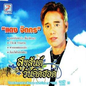 แดง จิตกร (Daeng  Chit Kon) 歌手頭像