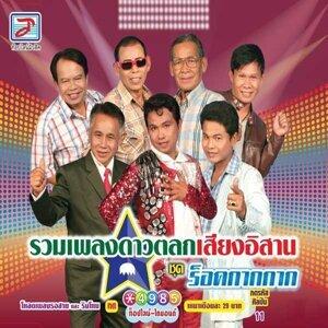 รวมดาวตลก เสียงอิสาน (Ruam Dao Talok Siang I San) 歌手頭像