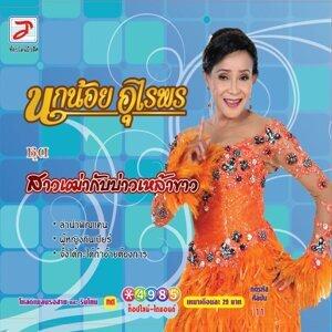 นกน้อย อุไรพร (Nok Noi  Urai Phon) 歌手頭像