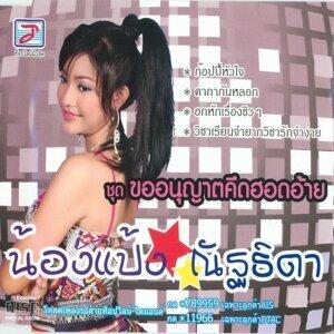 น้องแป้ง ณัฐธิดา (Nong Paeng Natthathida) 歌手頭像