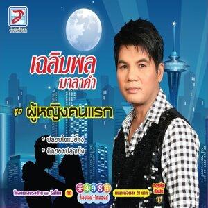 เฉลิมพล มาลาคำ (Chaloem Phon  Mala Kham) 歌手頭像