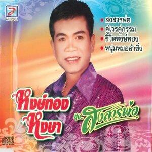 หงษ์ทอง หงษา (Hong Thong  Hong Sa) 歌手頭像