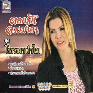 ดอกรัก ดวงมาลา (Dokrak  Duang Mala) 歌手頭像