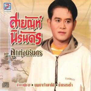 สายัณห์ นิรันดร (Sayan  Nirandon) 歌手頭像