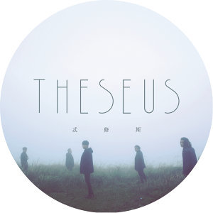 忒修斯 (Theseus) Artist photo