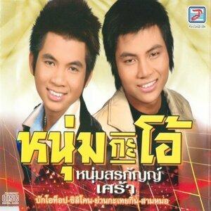 หนุ่ม กะ โอ้ (Num  Ka  O) 歌手頭像