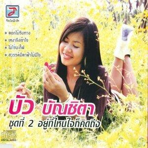 บัว บัณชิตา (Bua  Ban Chi Ta) 歌手頭像