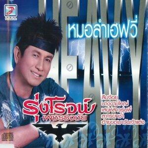 รุ่งโรจน์ เพชรธงชัย (Rungrot  Phet Thongchai) 歌手頭像
