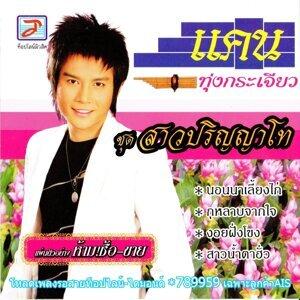 แคน ทุ่งกระเจียว (Khaen  Thung Krachiao) 歌手頭像