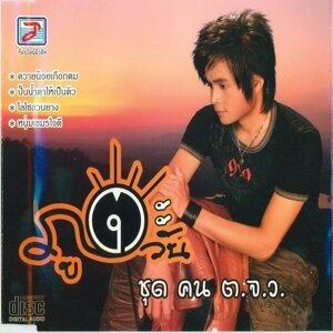 ภู ตะวัน (Phu  Tawan) 歌手頭像