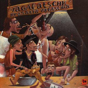 Vagalatschk 歌手頭像