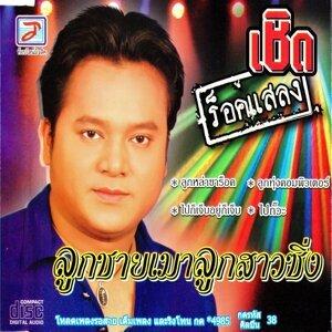 เช็ด ร็อคแสลง (Chet  Rok Salaeng) 歌手頭像