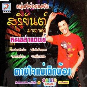 สุริยันต์ มาลาคำ (Su Ri Yan  Mala Kham) 歌手頭像