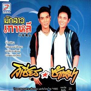 วิเชียร&ซำเหมา (Wichian & Sam Mao) 歌手頭像