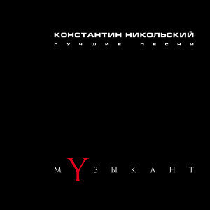 Константин Никольский 歌手頭像