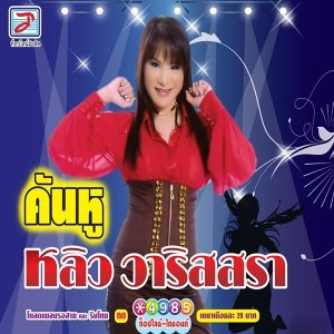 หลิว วาริสรา (Lio  Wari Sara) 歌手頭像