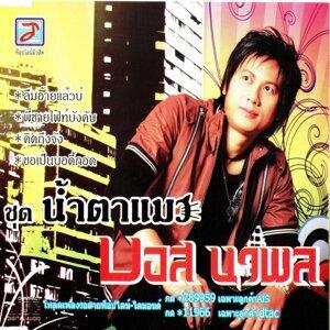 บอส นวพล (Bot  Nawa Phon) 歌手頭像