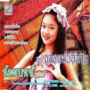 น้องเบนซ์ จูเนียร์ (Nong Ben  Chunia) 歌手頭像