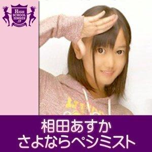 相田あすか(HIGHSCHOOLSINGER.JP)