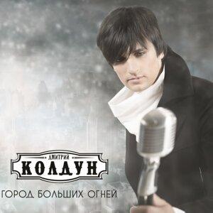 Дмитрий Колдун (Dmitriy Koldun) 歌手頭像