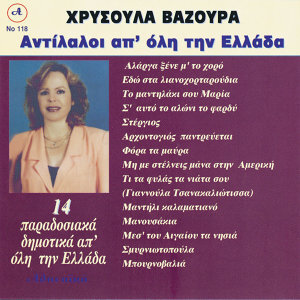 Xrisoula Vazoura 歌手頭像