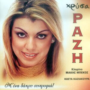 Chrysa Razi 歌手頭像
