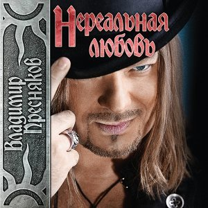 Владимир Пресняков 歌手頭像