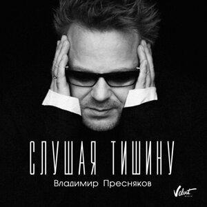 Владимир Пресняков Artist photo