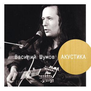 Василий Шумов 歌手頭像