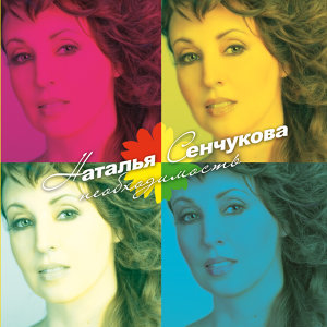 Наталья Сенчукова 歌手頭像