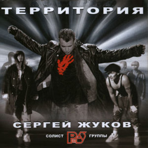 Сергей Жуков 歌手頭像