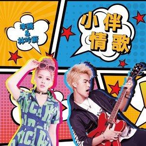 李騰&林吟蔚 歌手頭像