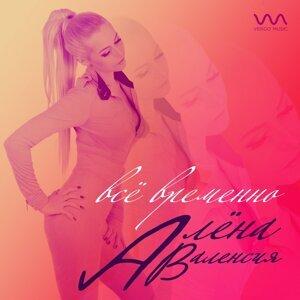 Алёна Валенсия 歌手頭像