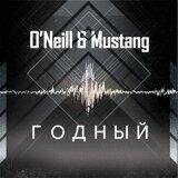 O'Neill & Mustang