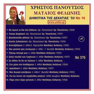Xristos Panoutsos, Mataios Felonis 歌手頭像