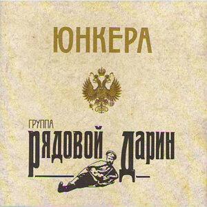 Group Ryadovoi Darin (группа Рядовой Дарин) 歌手頭像