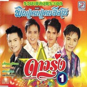 พระเอกพิณแคนแดนอีสาน (Phra-ek Phin Khaen Daen Isan) 歌手頭像