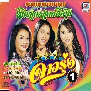นางเอกพิณแคนแดนอีสาน (Nang-ek Phin Khaen Daen Isan) 歌手頭像