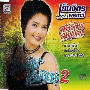 เย็นจิตร พรเทวี (Yen Chit  Phon Thewi) 歌手頭像