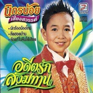 นิกรน้อย (Nikon Noi) 歌手頭像