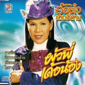 อ้อยใจ แดนอีสาน (Oi Chai  Daen Isan) 歌手頭像