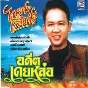 ไกรศร เรืองศรี (Kraison  Rueang Si) 歌手頭像