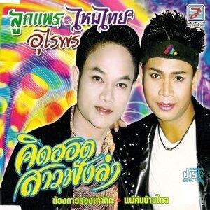 ลูกแพร/ไหมไทย (Luk Phrae / Mai Thai) 歌手頭像