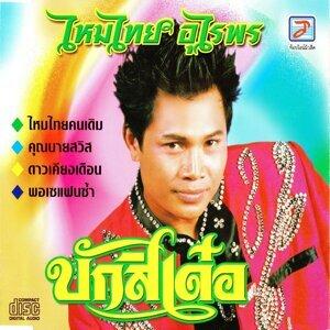 ไหมไทย อุไรพร (Mai Thai  Urai Phon) 歌手頭像