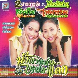 สายใย+ไหมพรม (Saiyai + Mai Phrom) 歌手頭像