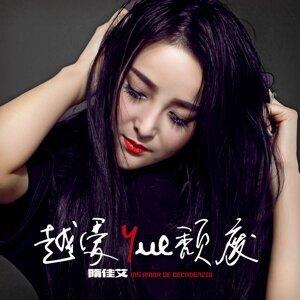 隋佳艾 歌手頭像